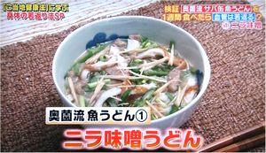 魚うどんのレシピ