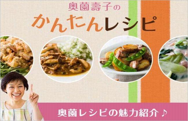 奥薗流レシピ たけしの家庭の医学