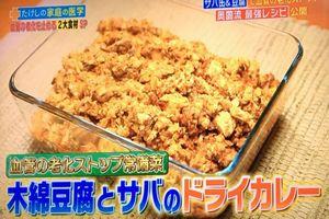 木綿豆腐とサバのドライカレー